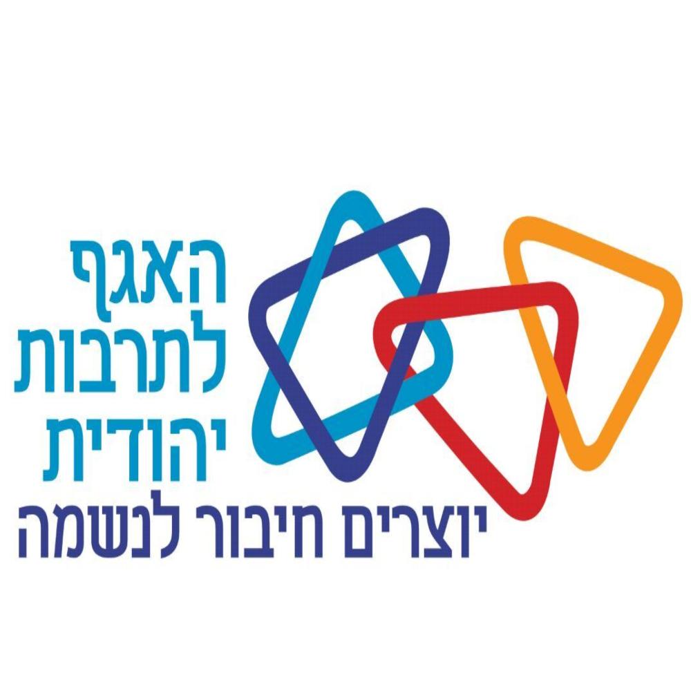 תרבות יהודית לוגומוכן